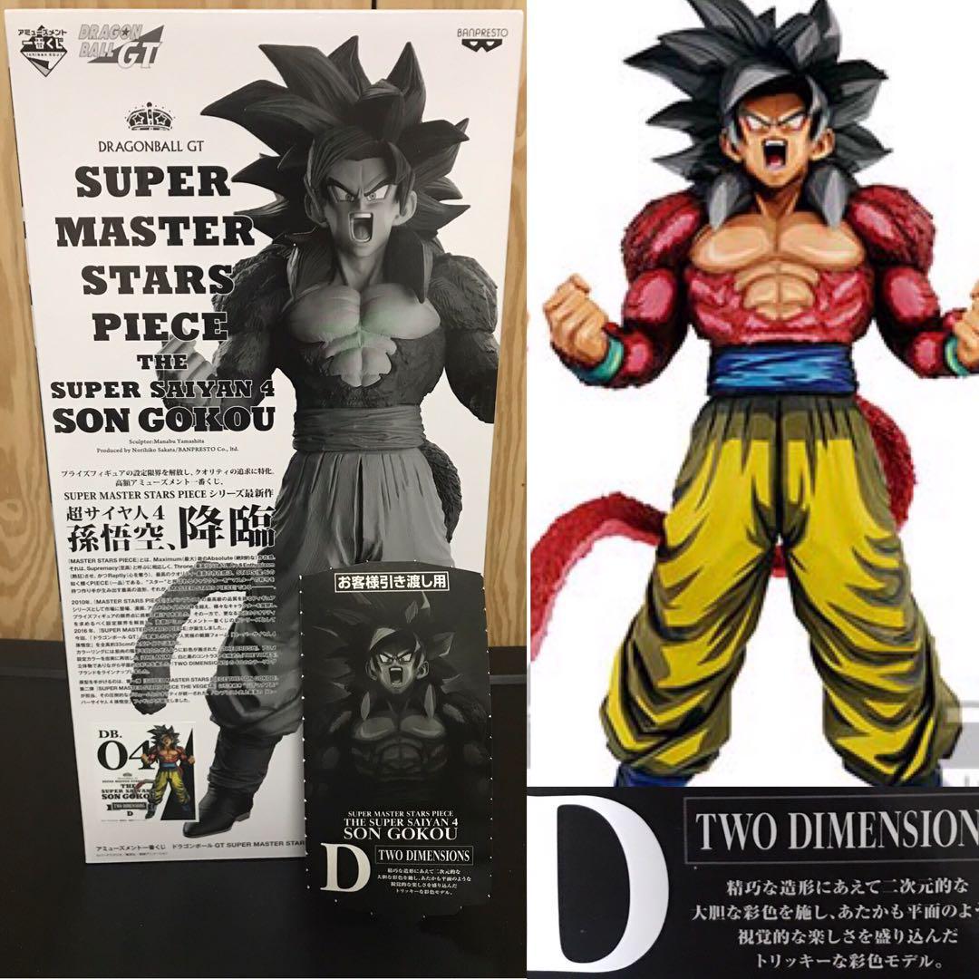 ドラゴンボールレジェンズスーパーサイヤ人4孫悟空