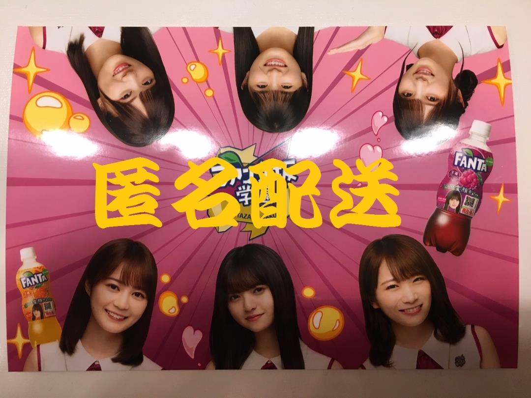 乃木坂46 ファンタ ブロマイド