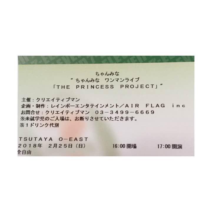 ちゃんみな ライブチケット