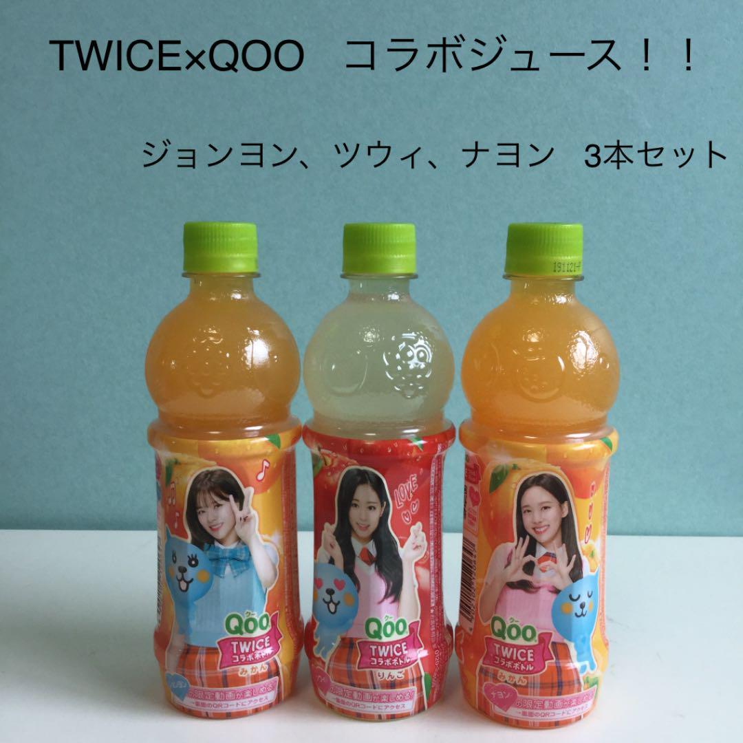 twice qoo ジョンヨン