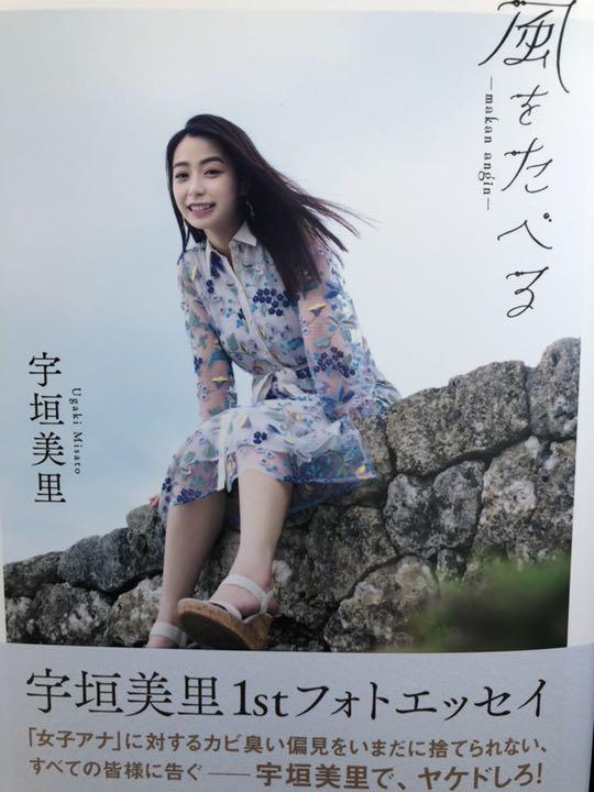 宇垣美里カレンダーお渡し会