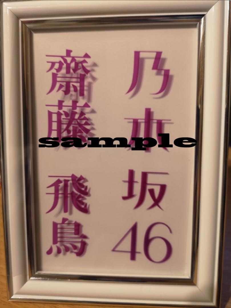 乃木坂46 ロゴ 背景透過