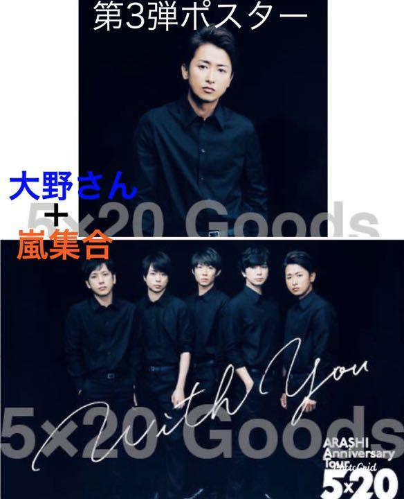 嵐 5×20 グッズ 第三弾 ポスター