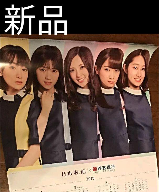 白石 麻衣 生駒里奈 乃木坂46
