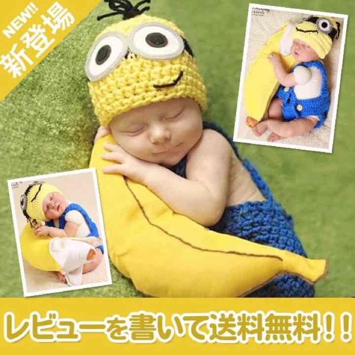 ミニオン 赤ちゃん コスプレ