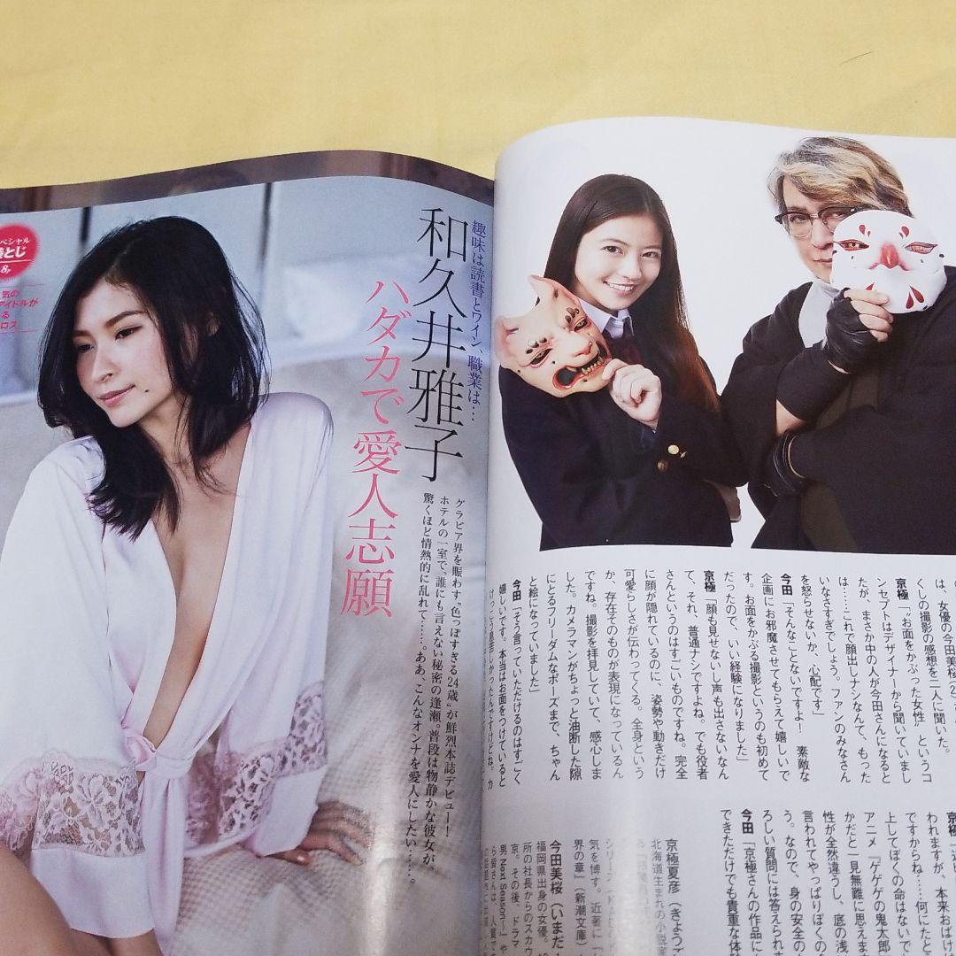 今田 美桜 週刊 新潮
