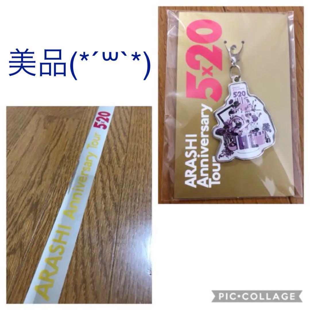 嵐 ペンライト 5×20 andmore