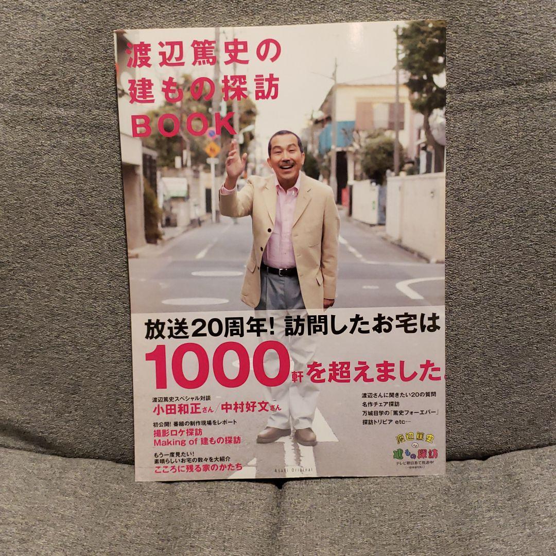 建物探訪 スペシャル