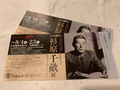 "Thumbnail of ""杉原千畝展 チケット2枚セット 2021 8/4〜23 日本橋高島屋"""