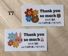 """Thumbnail of """"サンキューシール*T7 くまうさぎフラワー 120枚"""""""