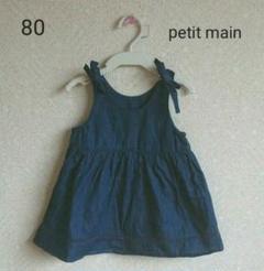 """Thumbnail of """"petit main デニム スカート 80"""""""