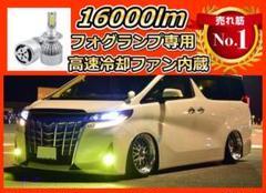 """Thumbnail of """"LED フォグランプ H8 H9 H11 H16 黄色 イエロー 冷却ファン内蔵"""""""