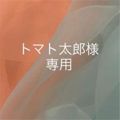 "Thumbnail of ""トマト太郎様 専用"""