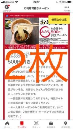 """Thumbnail of """"丸亀製麺 1000円分 500円x2枚"""""""