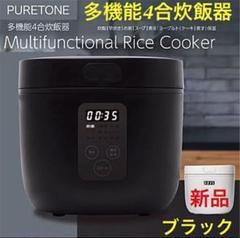 "Thumbnail of ""新品★送料無料❗️多機能炊飯器★4合炊き"""