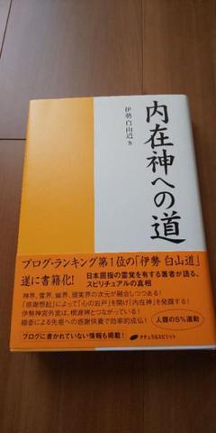 "Thumbnail of ""内在神への道"""