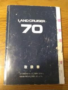 "Thumbnail of ""ランクル70  取扱説明書"""