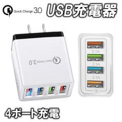 "Thumbnail of ""4ポート USB 充電器 急速充電 スマホ タップ iPhone Android"""