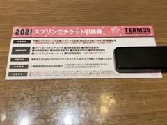 "Thumbnail of ""スプリングチケット 千葉ロッテマリーンズ 1枚"""