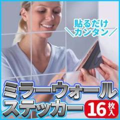 "Thumbnail of ""ミラーウォール ステッカー 壁鏡 壁貼り シール 浴室 インテリア 鏡 おしゃれ"""
