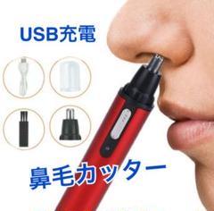 "Thumbnail of ""特価 鼻毛カッター 耳毛カッター USB充電式 水洗い可能 小型 男女兼用"""