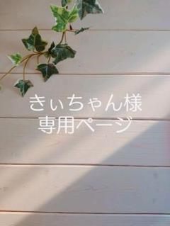 "Thumbnail of ""専用 Emago*イマゴ*カットソー"""