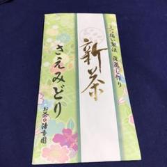 "Thumbnail of ""緑茶 さえみどり 新品"""