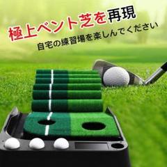 """Thumbnail of """"【自宅で練習可能なフルセット❗️】 パターマット+ゴルフ練習器+ゴルフボール"""""""