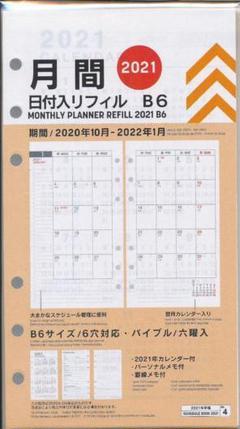 """Thumbnail of """"【最終値下げ・残り僅か】DAISO システム手帳リフィルB6 2021"""""""