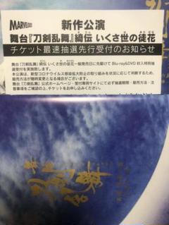 "Thumbnail of ""刀剣乱舞 舞台 シリアルコード"""