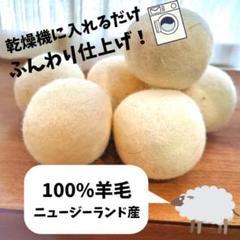 "Thumbnail of ""ドライヤーボール 6個 ウールボール 洗濯乾燥 6cm 100%羊毛 天然素材"""
