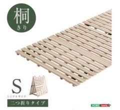 "Thumbnail of ""梅雨前に!天然桐仕様 シングル すのこベッド2つ折り式 65"""
