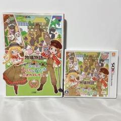 "Thumbnail of ""牧場物語 3つの里の大切な友だち"""