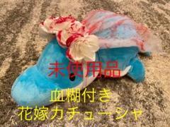"""Thumbnail of """"血のり付き 花嫁 カチューシャ"""""""