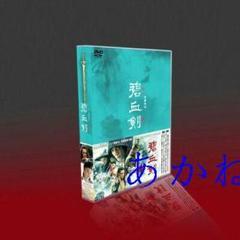 "Thumbnail of ""『碧血剑』DVDBOX テレビドラマ 計30話   10枚組5"""