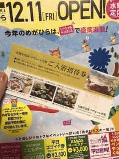 "Thumbnail of ""ご入浴招待券"""