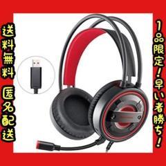 """Thumbnail of """"ゲーミングヘッドセット 有線 ヘッドホン USB接続ヘッドフォン"""""""