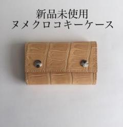 "Thumbnail of ""新品 【SEEGER】ヌメクロコ キーケース ナチュラル クロコダイル プエブロ"""