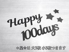 "Thumbnail of ""100日お祝い 壁紙 飾り レターバナー"""