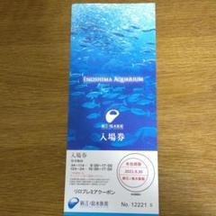 "Thumbnail of ""【9月末まで】新江ノ島水族館 チケット 1枚"""