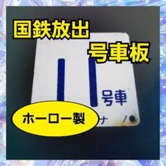 "Thumbnail of ""【匿名発送】国鉄放出 号車板 3"""