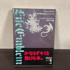 "Thumbnail of ""ファイアーエンブレム 紋章の謎"""