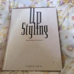 "Thumbnail of ""UP Styling アップスタイリング BY Tadao Araki"""