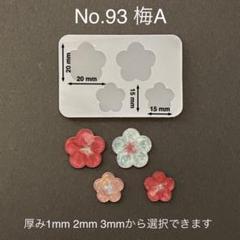 "Thumbnail of ""No.93 梅A【フラワー系シリコンモールド】"""