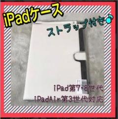 "Thumbnail of ""iPadケース 白 10.5 10.2インチ ストラップ付き"""