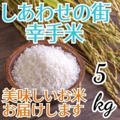 """Thumbnail of """"無洗米OK 令和2年度 埼玉県産  コシヒカリ 白米5kg 精米料込み"""""""