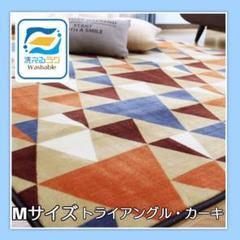 """Thumbnail of """"特価品♪゛洗えるラグマット゛☆トライアングルカーキ☆ Mサイズ"""""""