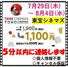 """Thumbnail of """"TOHO トーホー 東宝 シネマズ シネマ クーポン tcチケット 映画 割引券"""""""