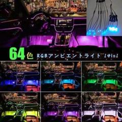 """Thumbnail of """"汎用 車 LED 14in1 アンビエンライト リブ付き8m 12V 車専用"""""""