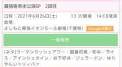 "Thumbnail of ""幕張寄席本公演SP 2回目"""